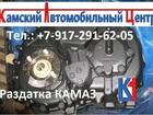 Свежее фотографию Автострахование  Продажа новой Раздаточная коробка Камаз 6522 52106745 в Красноярске