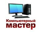 Скачать бесплатно foto  Ремонт и настройка персональных (стационарных) компьютеров, 61209279 в Красноярске