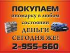 Скачать изображение Аварийные авто Аварийный, неисправный автомобиль срочно куплю, В любом состоянии, 66626630 в Красноярске