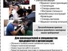 Новое изображение  Будьте всегда востребованными! 67397676 в Красноярске