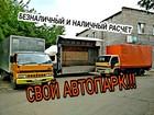 Новое фото  Грузоперевозки, грузовое такси, грузчики, Наличный/безналичный расчёт, 67846845 в Красноярске