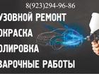Просмотреть foto  Кузовной ремонт автомобиля, Покраска авто, 68630870 в Красноярске