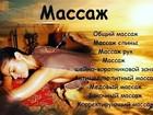 Увидеть фотографию  Массаж ,классический,общий(ветлужанка( 69025495 в Красноярске