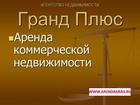 Просмотреть foto Аренда нежилых помещений Сдам павильон 20 кв, м, под овощи, фрукты 84768677 в Красноярске