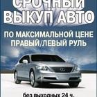 Купим Ваш автомобиль за 30 минут, Рассмотрим любые предложения