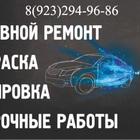 Кузовной ремонт автомобиля, Покраска авто