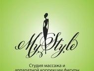 Студия массажа My Style Студия «MyStyle» в Красноярске, предоставляет современно