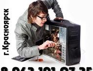 Ремонт компьютеров в Красноярске Сервисный центр KrasSupport производит ремонт к