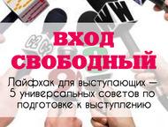 Бесплатный мастер-класс: Лайфхак для выступающих У вас уникальная возможность по