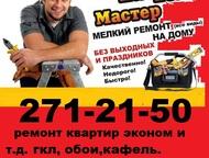 Сборщик мебели Сборщик мебели с большим опытом работ произведет профессиональную