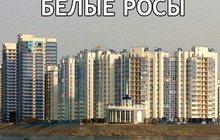Мкр, Белые Росы, Купить квартиры в доме №23