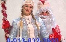 Дед Мороз и Снегурочка в каждом доме