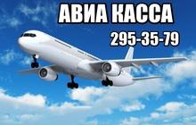 Авиабилеты по России, СНГ