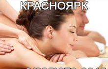 Услуги массажа в Красноярске