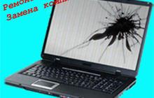 Ремонт ноутбуков любой сложности в Красноярске