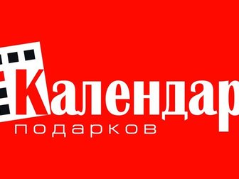 Скачать бесплатно фото Вакансии Календарь подарков открытие в Красноярске 32607223 в Красноярске