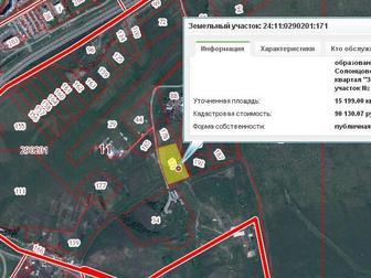 Уникальное foto Земельные участки Продам участок пром, назначения 1,5 Га в Солнечном 34557315 в Красноярске