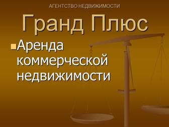 Смотреть изображение Коммерческая недвижимость Сдам павильон с оборудованием 82830268 в Красноярске