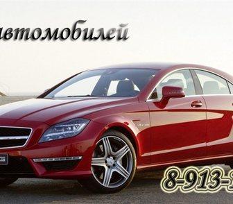 Фото в Авто Аварийные авто •Автовыкуп. •Скупка автомобилей, мотоциклов в Красноярске 555000
