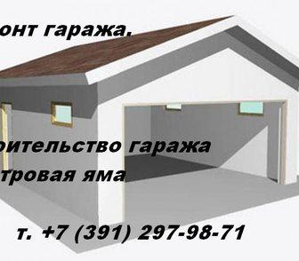 Фотография в   Производим качественный ремонт гаражей в в Красноярске 0