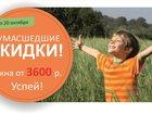 Скачать бесплатно фото  Акция в компании Южные Окна! 33617067 в Кропоткине