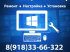 Смотреть изображение  Компьютерный Мастер в Кропоткине 37771875 в Кропоткине