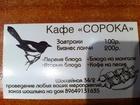 Просмотреть foto  Кафе сорока 38396522 в Кропоткине