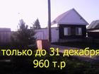 Фотография в   Продам дом в хорошем для своих лет состоянии в Кунгуре 960000