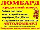 Фотография в Хозяйство и быт Ломбарды Займы под залог цифровой техники в федеральной в Курчатове 0