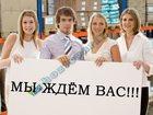 Скачать изображение  Расширение компании 32566626 в Воронеже