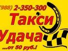Изображение в   Служба вызова такси УДАЧА осуществляет пассажирские в Сочи 0