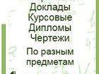 Новое фото  Контрольные, курсовые и тесты по биологии, медицине, экологии 32663910 в Хабаровске