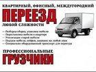 Фотография в   Заказ газели  Переезд квартиры  Переезд офиса в Москве 300