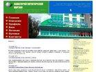 Изображение в   Сайт санатория Пятигорский нарзан  Продается в Пятигорске 24000