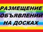 Уникальное фото  Разошлем ваше объявление на тысячи досок объявлений 32839567 в Москве