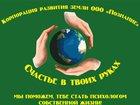 Изображение в   Корпорация развития земли Познание предлагает в Омске 1000