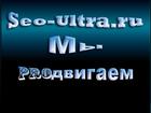 Фотография в   Компания Seo-Ultra предлагает поведенческое в Санкт-Петербурге 15000