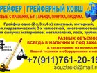 Смотреть фотографию  Грейферный ковш в аренду 32851134 в Санкт-Петербурге