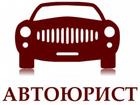 Изображение в   Защита прав автовладельцев:  - защита по в Екатеринбурге 0