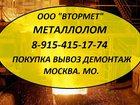 Фото в   Прием металлолома ТЕЛ: 8-925-330-76-33 Москва, в Кургане 10000
