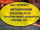 Фотография в   Тел. : 8-925-330-76-33 Покупка и вывоз металлолома в Лобне 10000