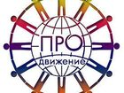 Фото в   Требования к кандидату:     активная жизненная в Москве 21000