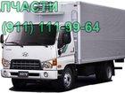 Увидеть foto  запчасти Hyundai HD72 HD78 HD65 фургон будка для грузовика Хундай 33111365 в Санкт-Петербурге