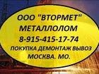Фото в   Тел. : 8-495-773-69-72   Металлолом закупаем. в Москве 35000