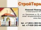 Свежее foto  Строительство домов, коттеджей, магазинов и офисных зданий 33227851 в Нижнем Новгороде