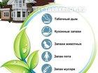 Фото в   Если вам нужно очистить воздух в прокуренной в Москве 2500