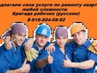 Свежее foto  Бригада опытных строителей (Славяне)выполнит различные ремонтные работы любой сложности , от косметического до капитального 33384761 в Балашихе