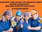 Смотреть фото  Бригада опытных строителей (Славяне)выполнит различные ремонтные работы любой сложности , от косметического до капитального 33384769 в Кургане