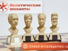 Новое изображение  Подарочный набор Политические шахматы 33415352 в Москве