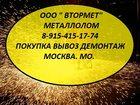 Новое фотографию  Металлолом сдать, Выкуп металлолома с вывозом и демонтажем, 33561228 в Москве